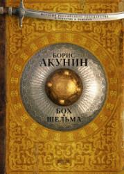 Бох и Шельма [сборник]