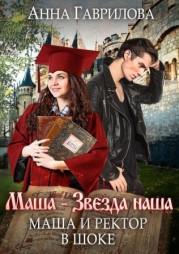 Маша и Ректор в шоке