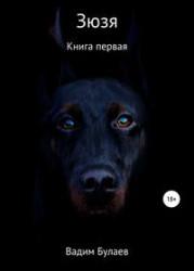 Зюзя. Книга первая